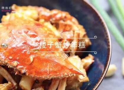 金秋时节,最适合吃什么?当然是各种各样的海鲜!肥美的梭子蟹,鲜浓的酱汁,兔兔的口水停不住呀~更多美食关注微信:微体社区,sweetti.com。#梭子蟹##海鲜#