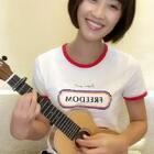 第二十七首—— 《星晴》❤️🌈 👉琴谱+教学视频👈 过几天会Po在公共账号里 请关注 WX:YYCRMXJ ☀️The brand of ukulele: 守时先生&迟到小姐系列——遇见他🌈