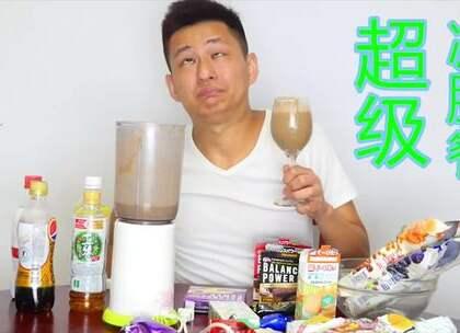 把一堆减脂零食和减脂饮料混合成一款减肥餐!一口下去表情醉了#作死##搞笑##我要上热门@美拍小助手#