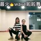 #wave啦啦舞##我要上热门@美拍小助手##@舞蹈频道官方账号#哈哈喜欢吗?我和阔爱的小盆友✌️