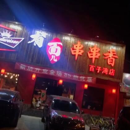 ❤有面儿串串香❤菜麻变成这个了,味道也不错~#吃秀##美食##锅儿姐就不嚼#