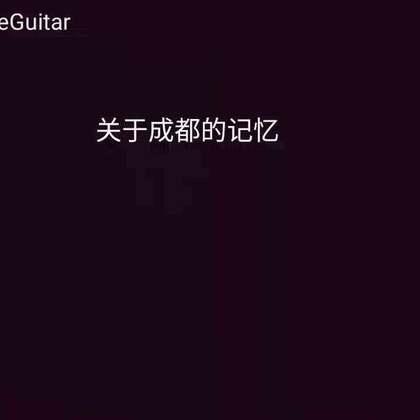 #吉他弹唱#