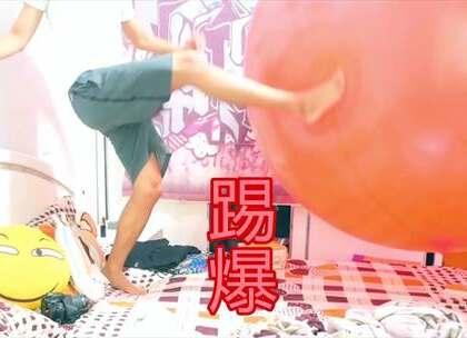 把一个一米五的气球弄爆炸它的威力有多大!我反正被震耳鸣了#作死##搞笑##我要上热门@美拍小助手#