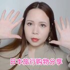 日本旅行购物分享(上)有三个视频……别嫌我啰嗦😂#购物分享#