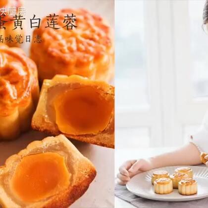 这一期我们来一起吃广式月饼中我最喜欢的蛋黄白莲蓉口味吧。莲香清甜,蛋黄油润,皮薄馅大,甘香幼滑,一尝再尝,从心回味…好了说不下去了!广式月饼中,你们最喜欢哪个口味呢?留言告诉我吧~(❤福利❤:转评赞中抽3个眼熟的均分百元月饼基金)#美食##吃秀##颖涵味觉日志#