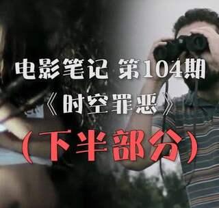 【电影笔记104】(下)在小树林里看到没穿衣服的女生,你会怎样?#三人手速挑战##模仿小胖大赛##挑战头顶书本#