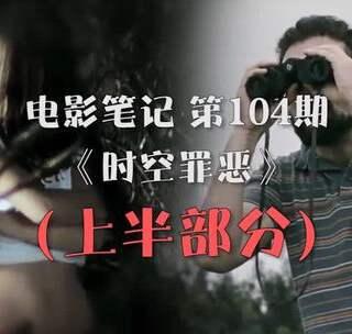 【电影笔记104】(上)你绝对想不到偷窥树林里小姐姐脱衣服的结果#66个全网疯转的美拍##撩妹技能大赛##画狐尼克大赛#
