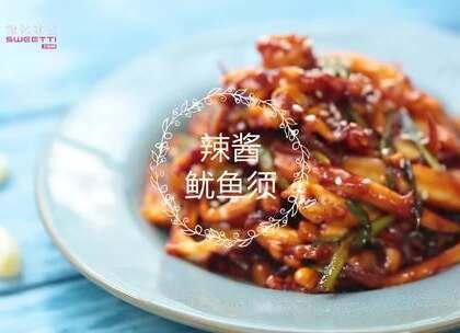 弹牙的鱿鱼须,裹着香浓辣酱,就算稍微冷一点也完全不腥,吃一根鱿鱼,咪一口酒,这就是下酒菜的正确打开方式!更多美食关注微信:微体社区,sweetti.com。#鱿鱼须##下酒菜#