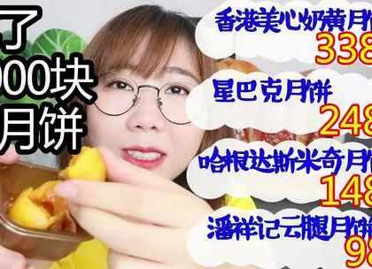 中秋月饼大分享!我最爱的传统节日要到了啦,哈哈哈录这个视频真的好开心啊我是月饼的真爱粉!!同时借本视频来跪求大家安利其他好吃的月饼!#奇葩月饼大比拼##月饼##我要上热门#@美拍小助手