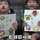 神奇卡片 - 老師謝謝你 ♠魔術日:教師節快樂 魔術教學♠ #魔術##模仿汝汝變魔術##寶寶#