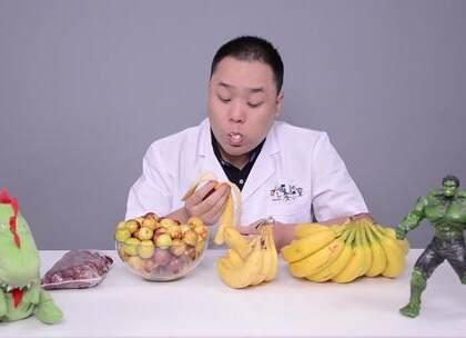 听说香蕉和枣一起吃会看到人生的走马灯? 黄教授决定亲身实验一下..... #流言吞食者##美食##搞笑#
