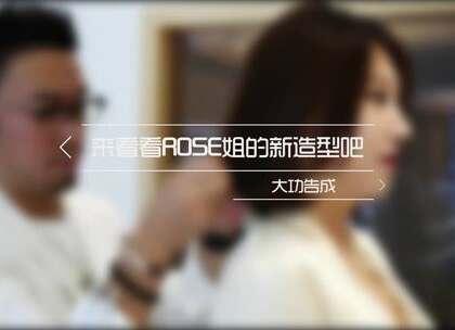 Rose姐剪短发啦!明星董洁、马苏、甄子丹的造型师,为Rose姐打造秋日清新短发~#造型##美发#