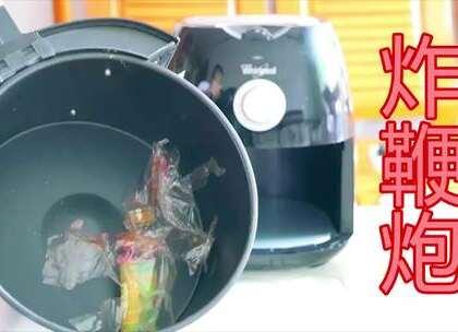 不用油就能炸食物的神器!那么我炸一下鞭炮看看会怎么样#作死##搞笑##我要上热门@美拍小助手#