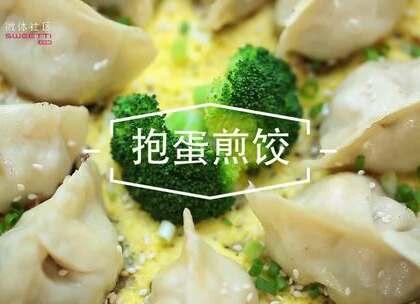饺子别再煮着吃啦,煎锅里打两个鸡蛋,好看又营养呀~兔兔我分分钟消灭它!更多美食关注微信:微体社区,sweetti.com。#抱蛋煎饺#