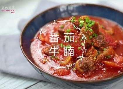 用酸甜可口的番茄做汤底,搭配上醇香浓厚的牛腩,这就是兔兔永远的爱啊~更多美食关注微信:微体社区,sweetti.com。#番茄##牛腩#