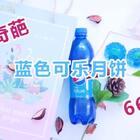 蓝色可乐新玩法💙,敢问各位够不够奇葩?😈#奇葩月饼大比拼##美食#(转+赞+评关注中抽5位吃货送蓝色可乐😋)