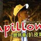 Jackson Wang - Papillon 一聽就會!『扒皮哦』香蕉 #說唱##中國有嘻哈##Beatbox#