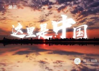 72位牛人拍摄下中国最美的地方,才做出了这个3分钟片子!美到窒息!