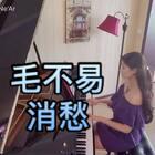 "#U乐国际娱乐#毛不易《消愁》钢琴演奏。😁改编成了C调,左手伴奏有规律。五线谱、简谱已出,可以在评论上放的""边买边看""入谱。#消愁##毛不易#"