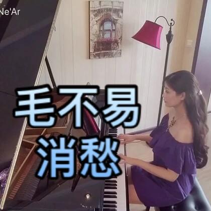 """#音乐#毛不易《消愁》钢琴演奏。😁改编成了C调,左手伴奏有规律。五线谱、简谱已出,可以在评论上放的""""边买边看""""入谱。#消愁##毛不易#"""