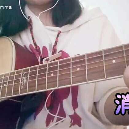 #娜娜九月弹唱任务##猫胡子琴弦##消愁#弹了很多遍,唱到后来没力气了,所以唱得气有点不够😣,应该可以唱得更好的😔,这个月好忙,赶在最后参加了娜姐的任务😊@弹小U的娜娜