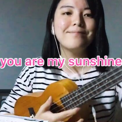 DAY23-2017年9月29日 《you are my sunshine 》#U乐国际娱乐##尤克里里弹唱##宇星儿100天计划#