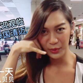#泰国清迈##泰国曼谷##泰国热# 这个是贝贝的一天。你呢?听说中国放假很久呀,几天呢?😉😉😉