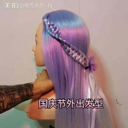 #编发##美妆时尚##我要上热门#国庆节出门旅游,可以扎个不一样的发型哦,用彩带轻松编出来😃你们说这款发型叫什么名字好😊@美拍小助手