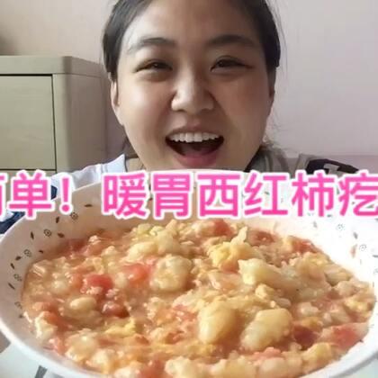 #美食##自拍##吃秀#超级简单的西红柿疙瘩汤吧!一起来做吧!这两天天气逐渐转凉了,吃这个正正好好呀啊哈哈哈哈哈哈哈!(特别出演:团团)