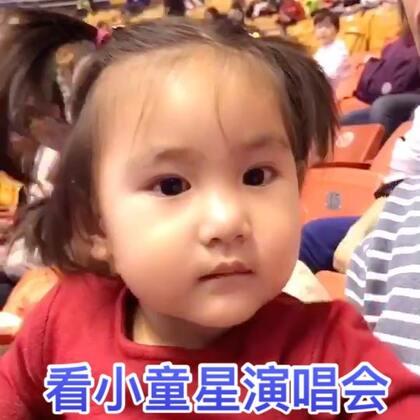 香港国际星集团举办的小童星演唱会,赠给果果的门票,没想到果果很开心的欣赏,有木有音乐细胞吗?2017.9.30#宝宝#
