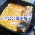 还记得上一次我老公卷的那个鸡蛋吗?不记得的再瞧一遍上次的视频,😂今天我在睡觉老公就出去买菜了😂今天的鸡蛋加了,胡萝卜,芝士,洋葱,好像厉害了很多,他对自己也很满意😂😂😂#美食##韩国美食##韩国##我要上热门@美拍小助手#