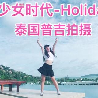 #敏雅U乐国际娱乐##少女时代holiday##舞蹈# 又来粉嫩一把😄😄😄@美拍小助手 @郑州皇后舞蹈 @敏雅可乐 泰国很好玩 可惜我不吃海鲜😭 祝大家国庆节快乐❤