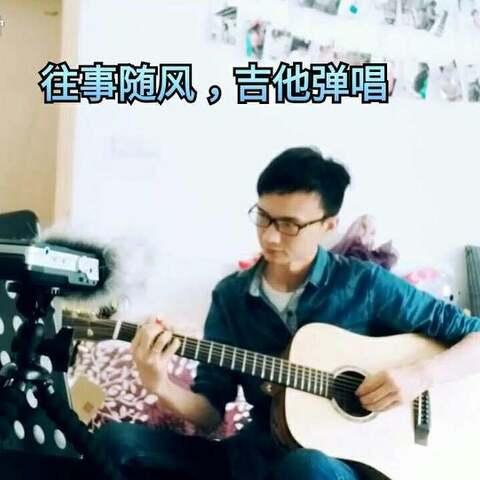 吉他弹唱 往事随风 戎客骨 戎客骨的美拍