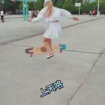 #运动##长板女孩##国庆假期# 最近有点小忙,没时间拍视频,等三号去上海面基各种板友,一起嗨皮!!!!