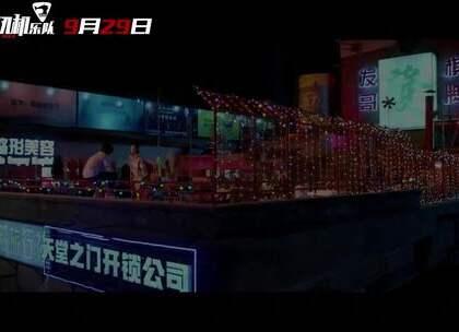 《缝纫机乐队》群星版预告 #宋小宝##迪尼热巴##搞笑#