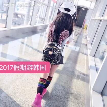 国庆韩国行 愿萱宝过一个有意义的快乐假期