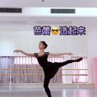 还🙈有🙉谁🙊我就是条件不够 脑洞来凑的小公举😏#舞蹈##芭蕾##我要上热门#