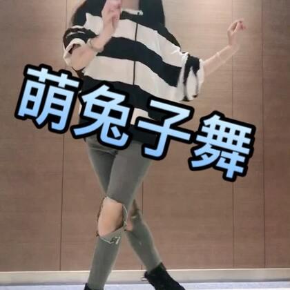 #兔子舞##亚洲天使爱瑞丽##我要上热门#嘻嘻😁