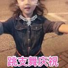 彤彤自创舞蹈庆祝祖🍉亲生日🌹@宝宝频道官方账号 #萌宝宝#