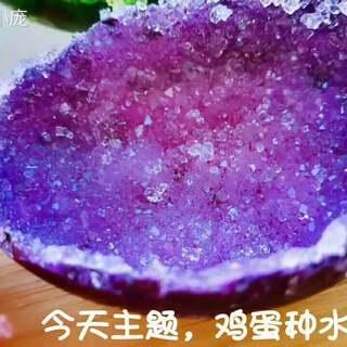 大家好,我是庞庞🐒,今天主题鸡蛋壳种彩色水晶👑#手工diy#其实就是把明矾粉粘到鸡蛋壳上,再放进去有明矾的水中泡就好了,今天明矾好像加少了一点😭😭水晶不是很大#手工diy##水晶泥##随手美拍#