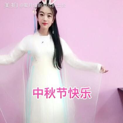 祝大家中秋节快乐,团团圆圆#宝宝##兔子妆#