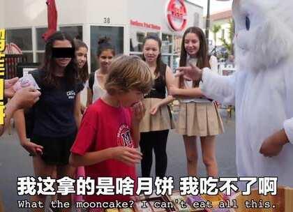 中国月饼吃哭老外!哈哈哈哈,想不到还有榴莲月饼这种操作吧!中秋快乐!~❤️评论里还有角角准备的惊喜哦😛#搞笑##中秋##热门#