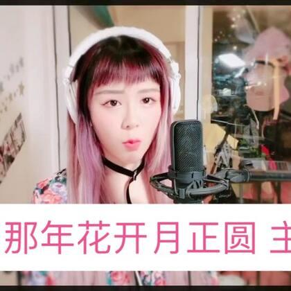#音乐#娘娘最近这部电视剧「那年花开月正圆」超火,翻唱主题曲「忘不掉」,祝大家中秋快乐~
