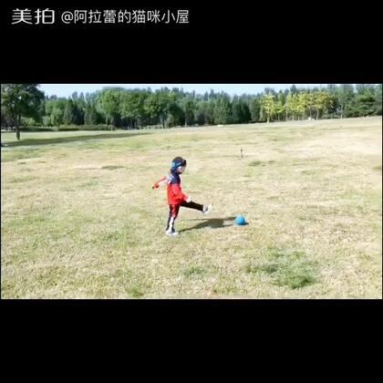帅先森,你想成为黄金左脚么😘😝😊#运动##帅帅成长记##宝宝#