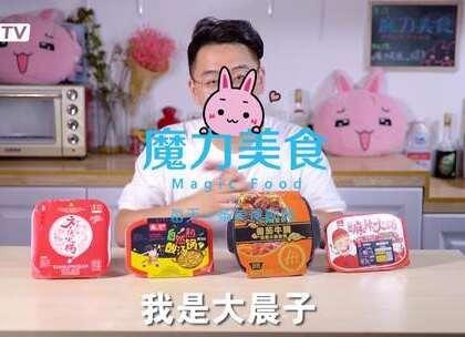 品尝了4款在网上超火的方便火锅#魔力美食##美食##方便火锅#