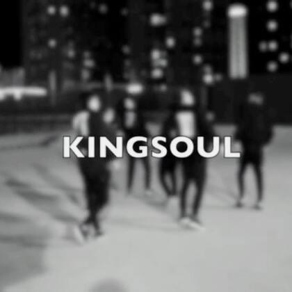 #KingSoul# 音乐:summoned 编舞:我 出演 family所有成员 感谢剪辑@Tao🐜 拍摄郑导 继续努力💪