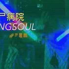 #KingSoul#丧尸病院 编舞:我 出演family所有成员 这次玩的重口味 胆小慎入 前方有丧尸 😄😄#舞蹈#