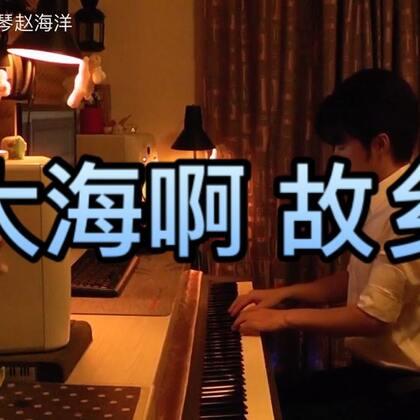 (大海啊 故乡)夜色钢琴曲 赵海洋演奏视频 微博:夜色钢琴赵海洋 微信公众号:夜色钢琴曲