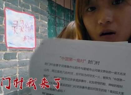 """深夜闯入中国第一鬼村""""封门村""""探险 (1)👿 这次的封门鬼村的探险非常的长,会持续更新,大家记得来看哦!#封门村##灵异##恐怖#"""