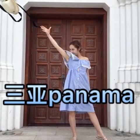 #panama#三亚旅游跳支舞??#有戏##我要上热门@美拍小